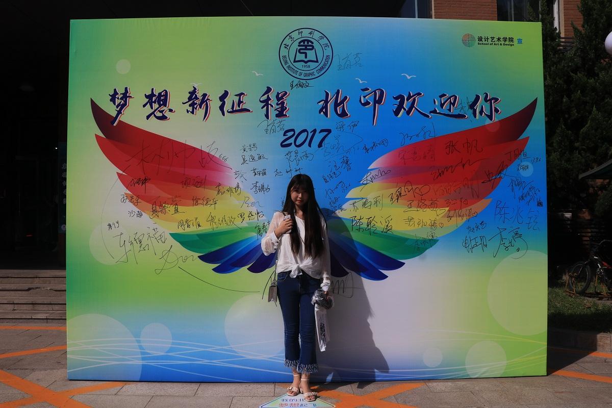 北京印刷学院_【迎新季】2017级新生,北印邀你拍张